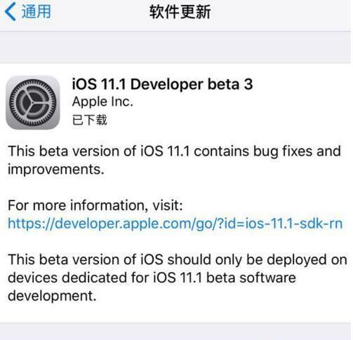iOS11.1beta3更新了什么? iOS11.1beta3更新内容