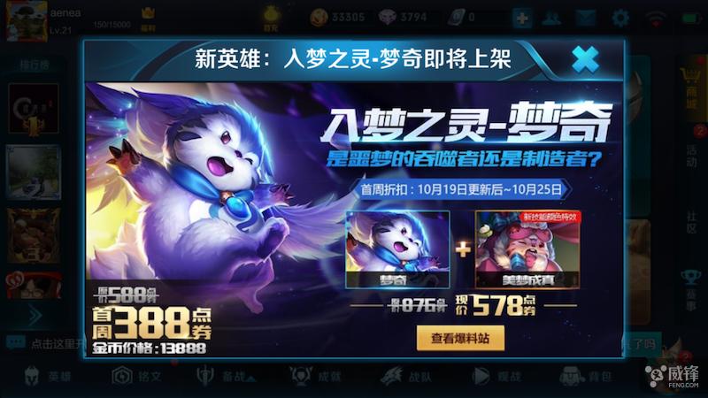 《王者荣耀》19日大更新新英雄新地图上线