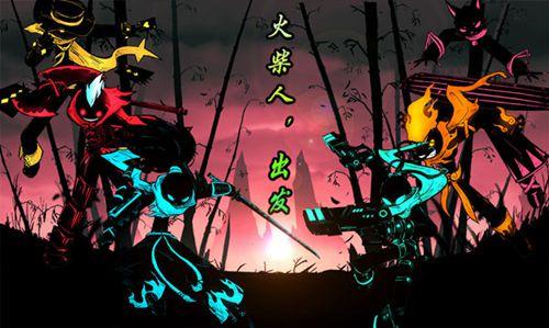 指尖格斗!《火柴人联盟2》将于11月2日开启公测