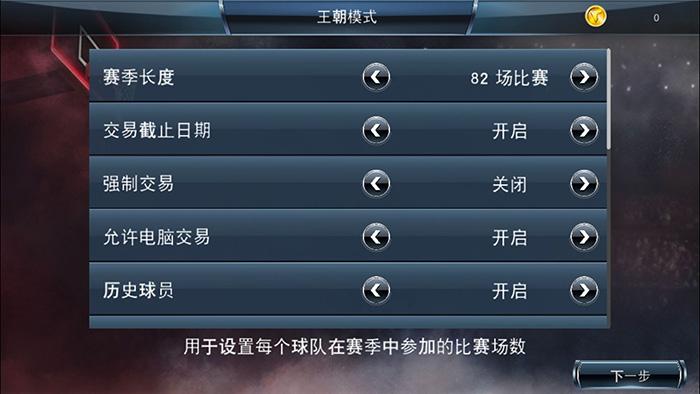 《NBA 2K18》移动版评测:核心玩法更丰富,画面操作更完善