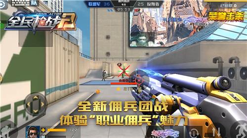 FPS传奇《全民枪战2》新版开启 上演枪战狼人杀!