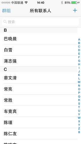 iPhone 8手机如何字母排序快速找到自己想要的联系人?