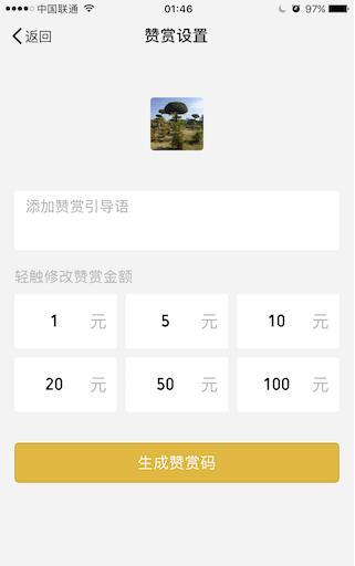 """iOS版微信更新 添加""""赞赏码""""生成的功能"""