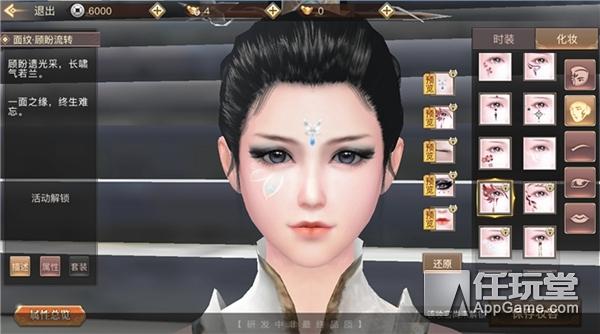 3D次世代换妆捏脸手游《琅琊榜:风起长林》今日开启风云测试