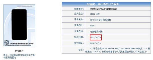 工信部有两张苹果iPhone X 证件照:或是运营商定制版