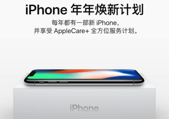 年年焕新用户现在可提前申请预购iPhone X