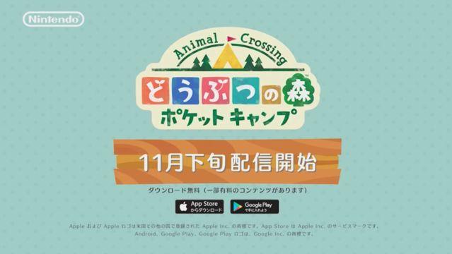 值得期待!任天堂《动物森林》手机版下月推出,预注册已经开启