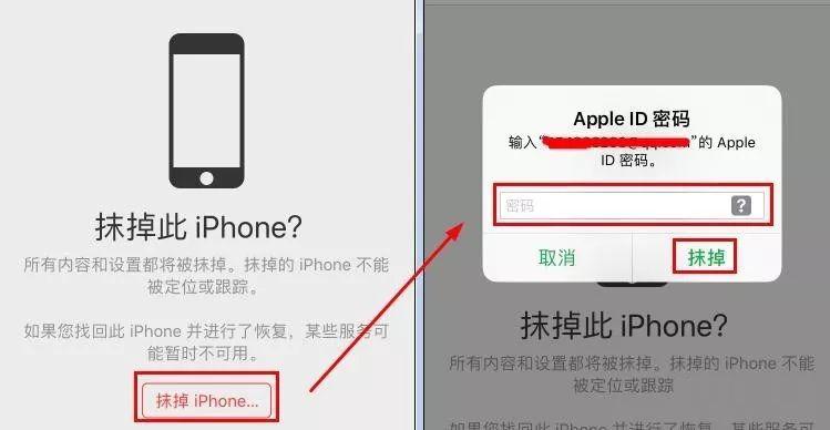 教你不刷机轻松几步解除iPhone锁屏密码