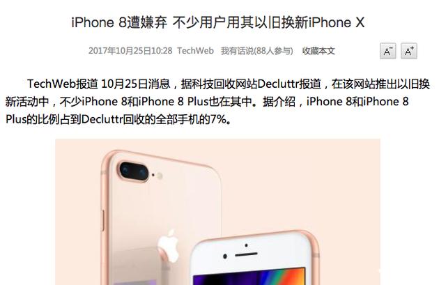iPhone X抢购攻略