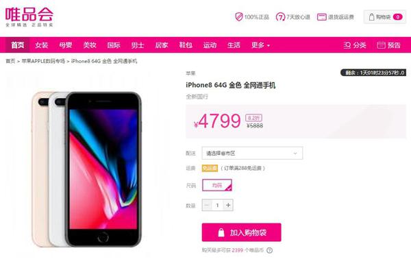 4799元!苹果iPhone 8价格雪崩