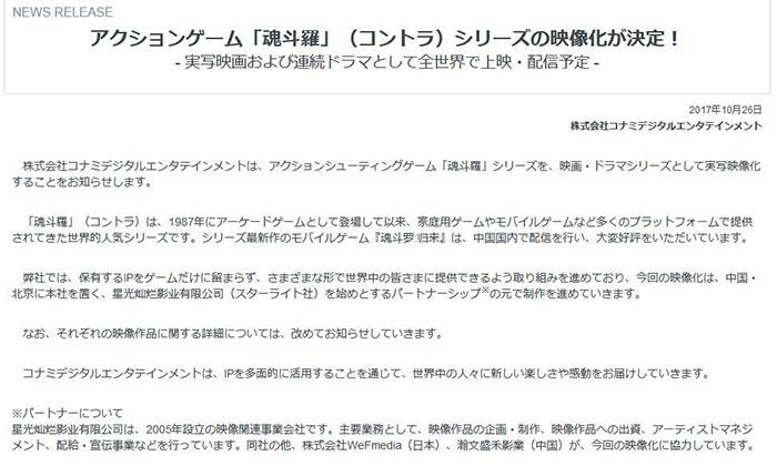 官方消息 科乐美宣布《魂斗罗》真人化 将推电影与连续剧