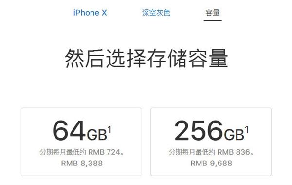 iPhone X今天开抢:再看国行/美版/港版/日版售价对比