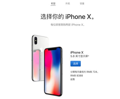 你抢到首批iPhone X了吗?是时候晒订单了