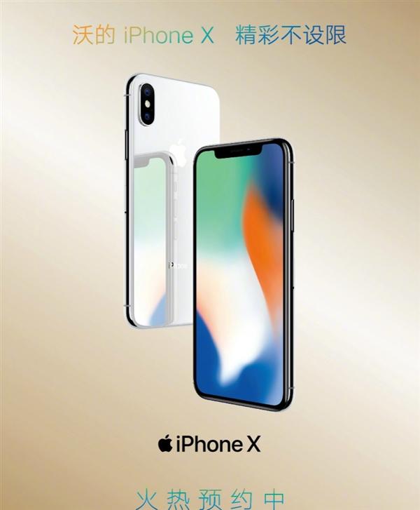 iPhone X到底有多火?首批iPhone X 5秒售罄
