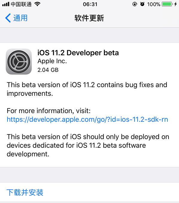 iOS 11.2 beta 1今晨来袭 大量英文名汉化
