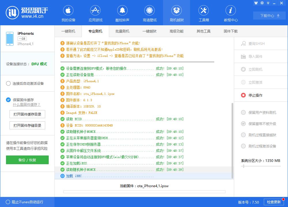 iPhone4S/iPad2降级6.1.3教程