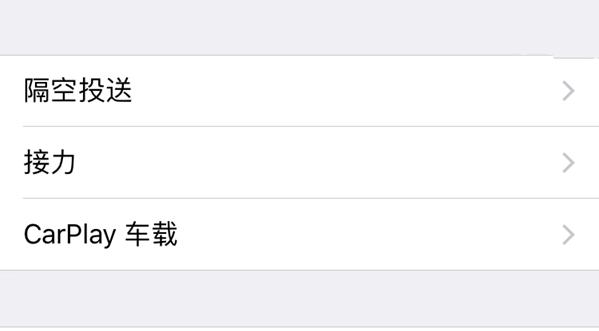 功能变中文名!苹果iOS11.2测试版更加本土化