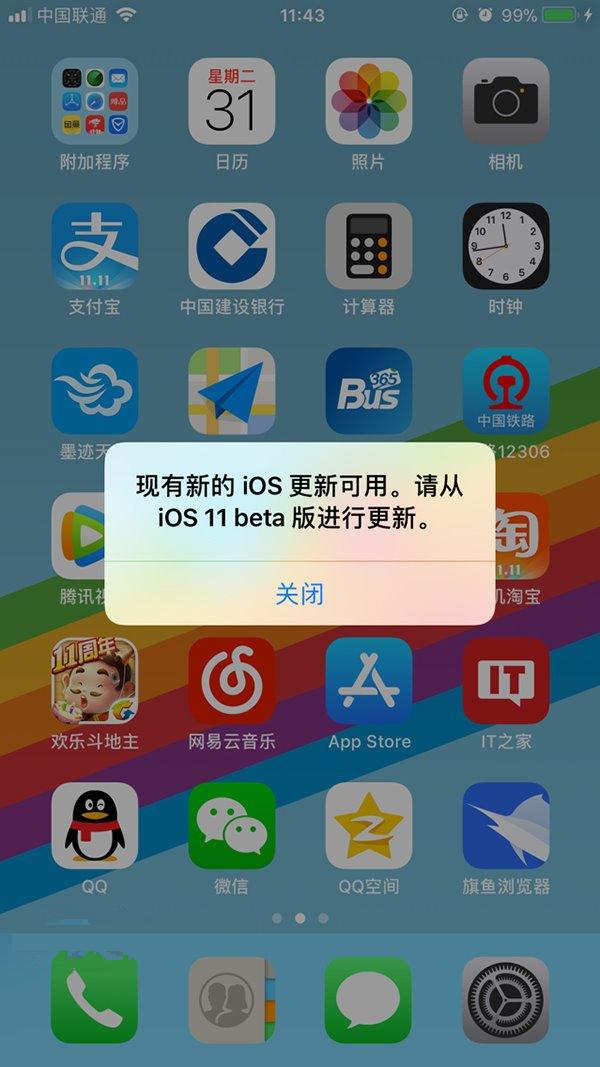 """苹果iOS 11.2 beta新""""恼人""""弹窗:打开蓝牙、更新可用"""