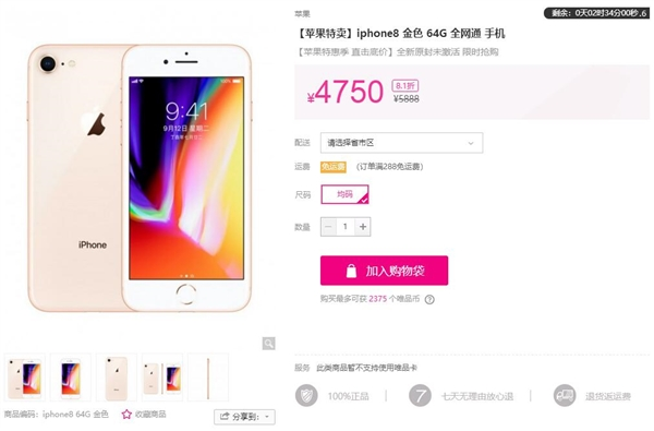 iPhone 8跌出新低 下单立减1111元