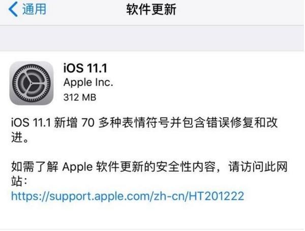 苹果iOS11.1正式版更新发布:恼人问题通通解决
