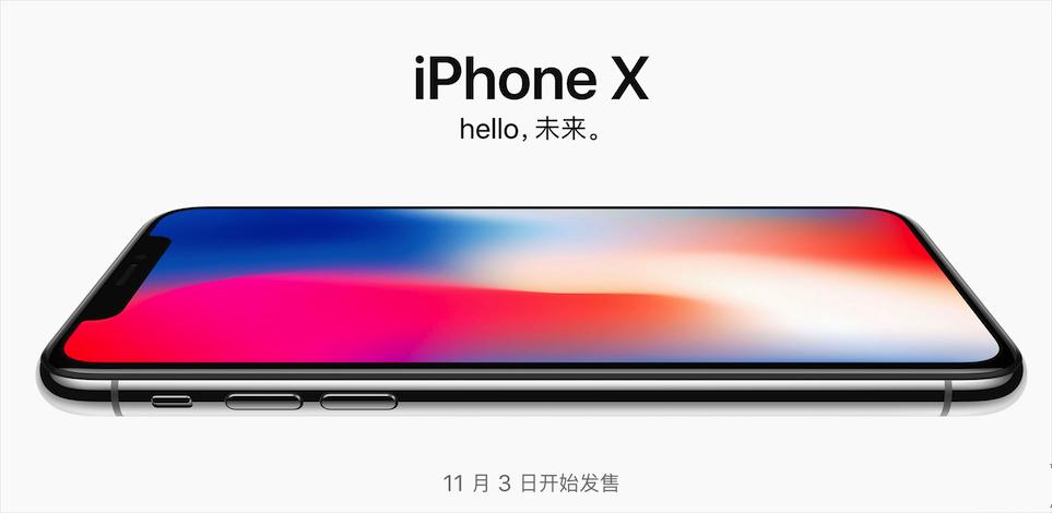 iPhone X初体验 这就是大家都在等它的原因