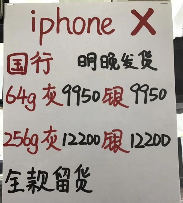 iPhone X首批黄牛报价出炉!意想不到