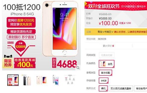 4688元!苹果iPhone 8成新晋跳水王