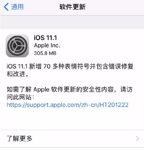 爱思问答:iOS 11.1该不该升级?都有哪些更新?