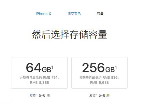"""苹果iPhone X明天正式发售,黄牛党遭遇""""水逆"""""""