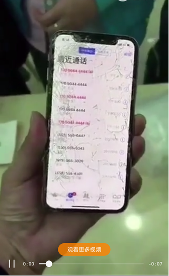 史上最贵iPhone全球首碎 状况惨不忍睹