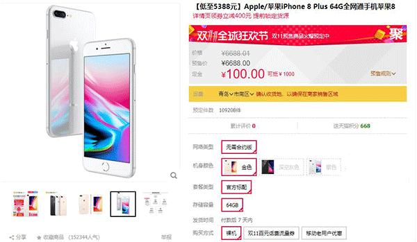 继续跳水,苹果iPhone 8 Plus国行5388元到手