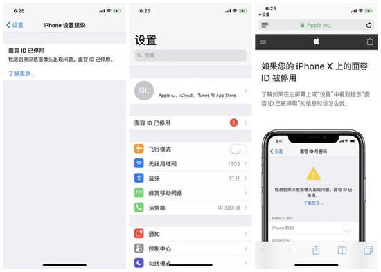 iPhone X面容ID无法使用怎么办?