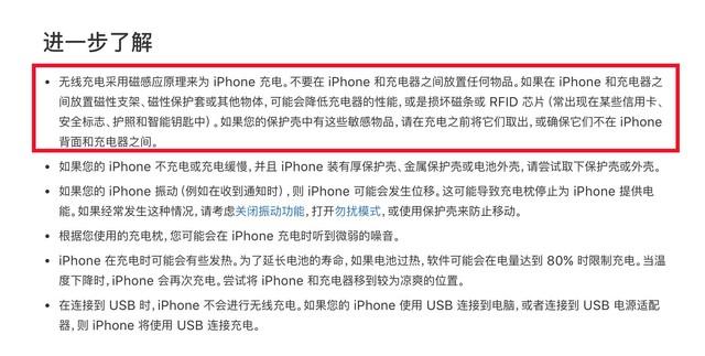 苹果无线充电要小心,信用卡分分钟报废