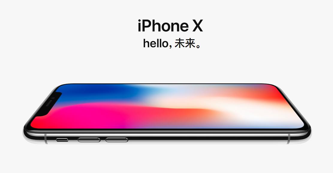 iPhone X订单量创记录 突破iPhone 6辉煌