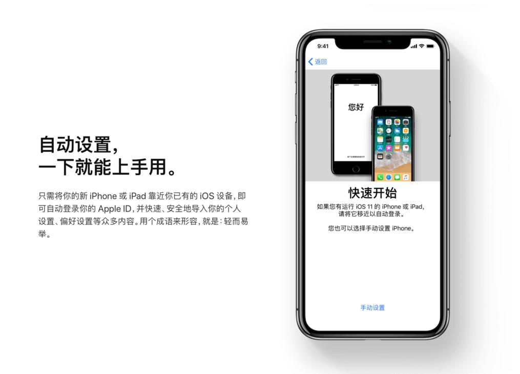 一条龙换机指南:从数据迁移到处理旧 iPhone