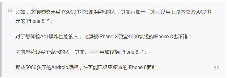 iPhone X/8双双跌破发行价,可苹果应该还是笑开了花