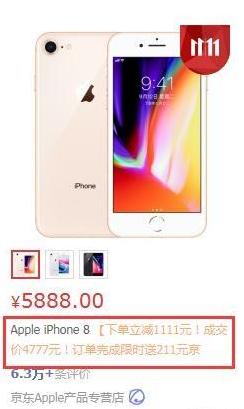 在哪里买iPhone 8/iPhone X最便宜?