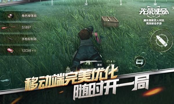 开启预约!腾讯吃鸡手游《光荣使命》正式发布:百人竞技射击