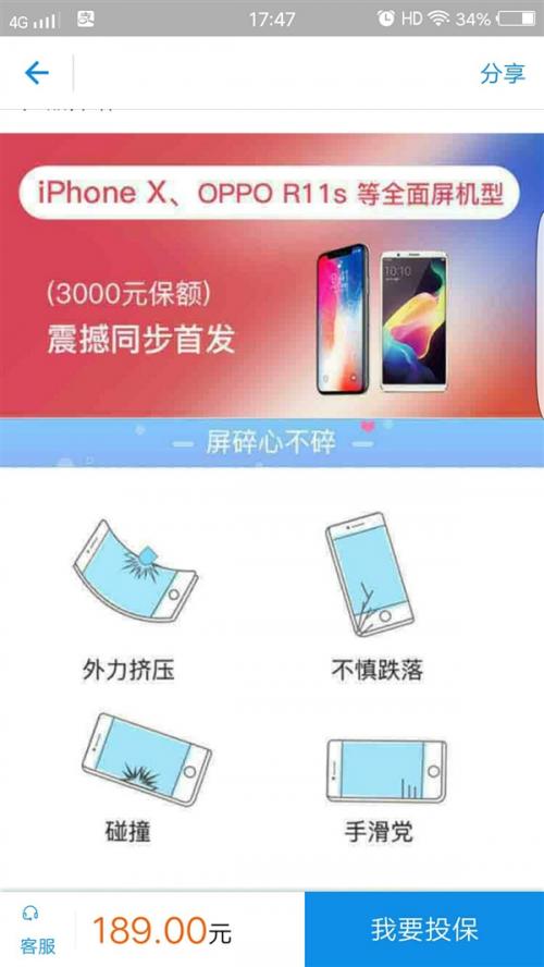 """史上""""最娇贵""""苹果手机 iPhone X"""