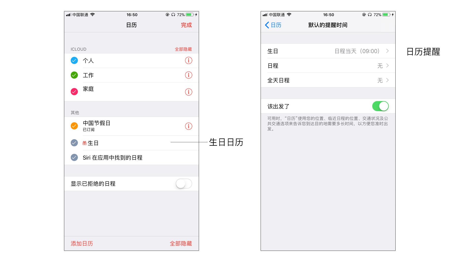 如何使用iPhone手机日历功能
