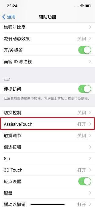 1分钟教会你使用苹果iPhone X