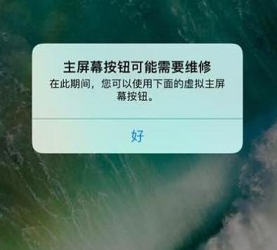 iPhone 7的HOME键竟然能诊断?