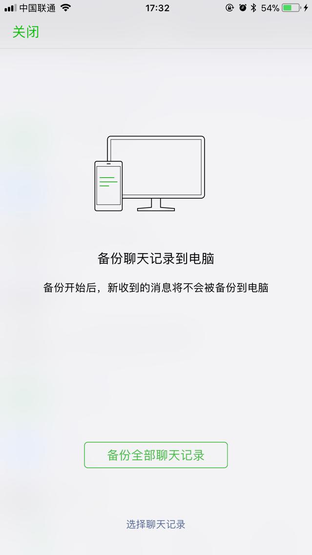 苹果手机如何备份/恢复微信聊天记录