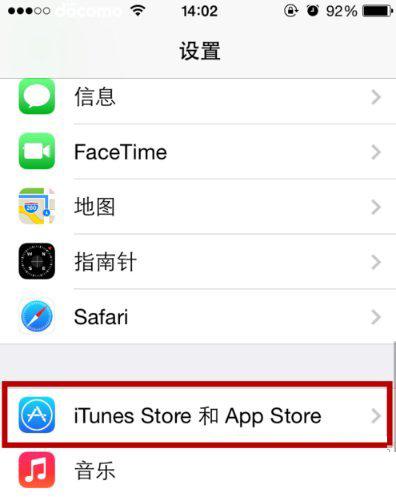 苹果iPhone 8手机app自动更新怎么关闭?