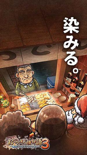 圣诞前登场!《关东煮店人情故事3》开启事前预约