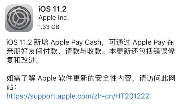 iOS11.2正式版怎么样?值得更新吗