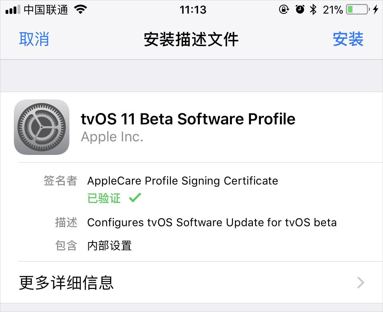 苹果设备如何关闭 iOS 系统自动更新?
