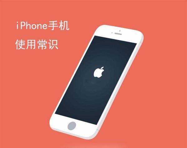 买了苹果手机,这几个使用常识你得知道