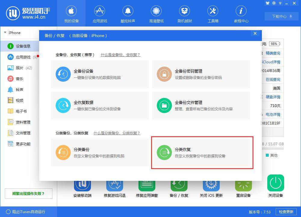 iOS 11.2如何降级?