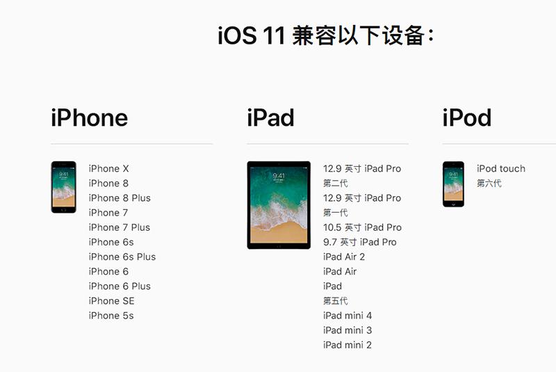 苹果iOS 11.2.5beta 1更新发布:优化性能、修复bug